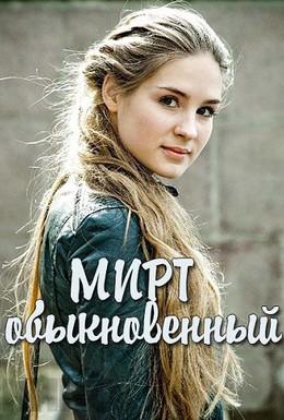 Постер фильма Мирт обыкновенный (2013)