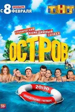 Постер фильма Остров (2016)