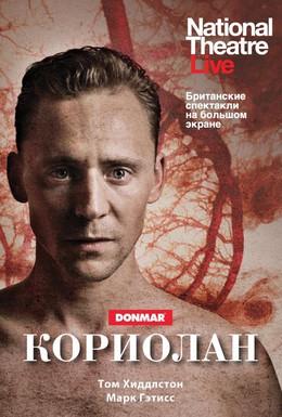 Постер фильма Кориолан (2014)
