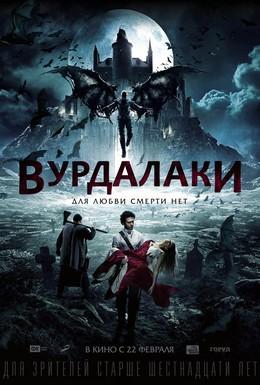 Постер фильма Вурдалаки (2016)