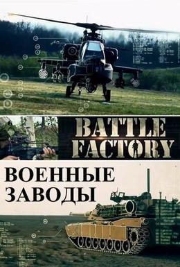 Постер фильма Военные заводы (2015)