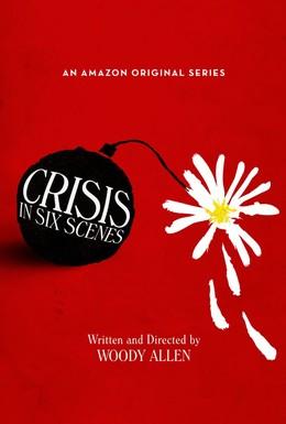 Постер фильма Кризис в шести сценах (2016)