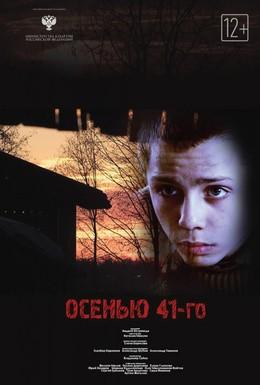 Постер фильма Осенью 41-го (2016)