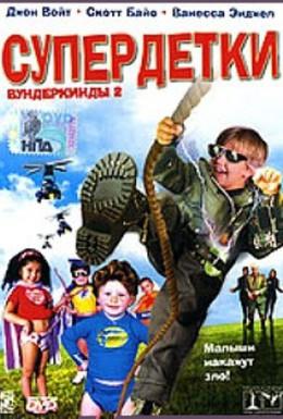 Постер фильма Супердетки: Вундеркинды 2 (2004)