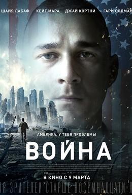 Постер фильма Война (2015)
