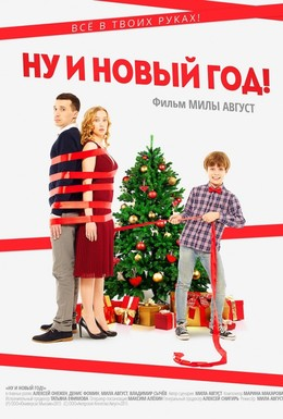 Постер фильма Ну и Новый год! (2015)