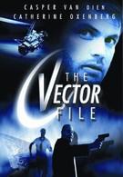 Файл Вектор (2002)