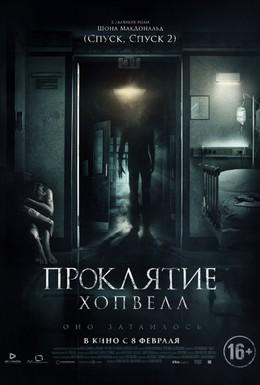 Постер фильма Проклятие Хопвелл (2017)