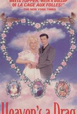 Постер фильма Умереть за (1994)
