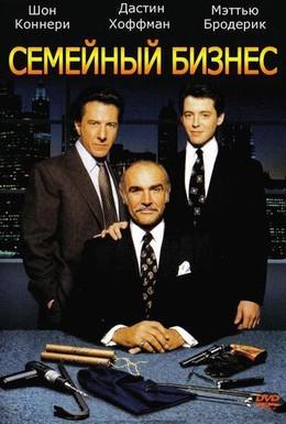 Постер фильма Семейный бизнес (1989)