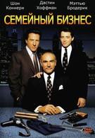 Семейный бизнес (1989)