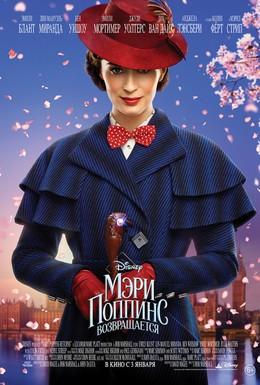 Постер фильма Мэри Поппинс возвращается (2018)