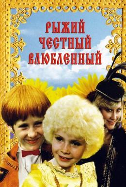Постер фильма Рыжий, честный, влюбленный (1984)