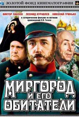 Постер фильма Миргород и его обитатели (1983)