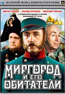 Миргород и его обитатели (1983)