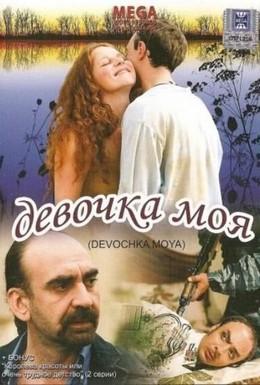 Постер фильма Девочка моя (2008)