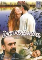 Девочка моя (2008)