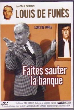 Постер фильма Взорвите банк (1964)
