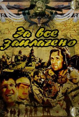 Постер фильма За всё заплачено (1988)