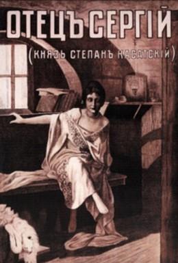 Постер фильма Отец Сергий (1918)