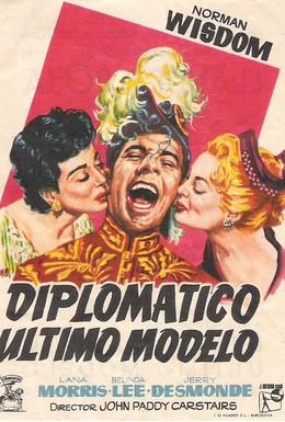 Постер фильма Калиф на час (1955)