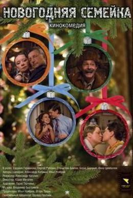 Постер фильма Новогодняя семейка (2008)