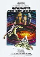 Опасный свет на краю земли (1971)