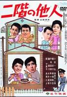 Незнакомец со второго этажа (1961)