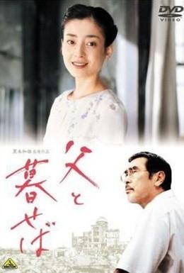 Постер фильма Когда живешь с отцом (2004)