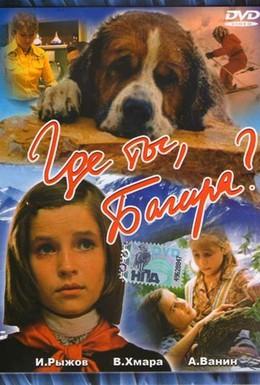 Постер фильма Где ты, Багира? (1977)