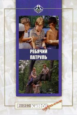 Постер фильма Ребячий патруль (1984)