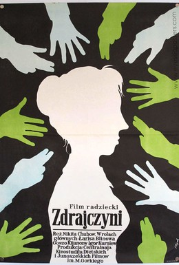 Постер фильма Предательница (1977)