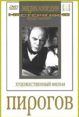 Постер фильма Пирогов (1947)
