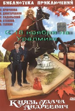 Постер фильма Князь Удача Андреевич (1989)