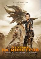 Охотник на монстров (2020)