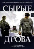 Сырые дрова (2007)