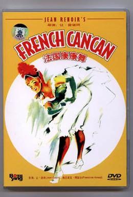 Постер фильма Французский канкан (1954)