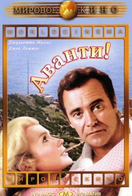 Постер фильма Аванти! (1972)