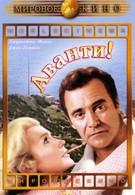 Аванти! (1972)