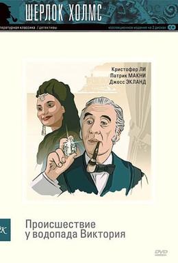 Постер фильма Шерлок Холмс: Происшествие у водопада Виктория (1992)