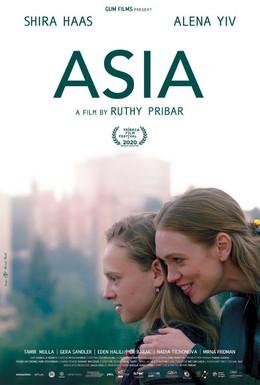 Постер фильма Ася (2020)