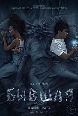 Постер фильма Бывшая (2021)