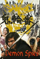 Шпионы-демоны (1974)