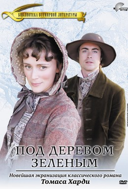 Постер фильма Под деревом зеленым (2005)