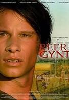 Пер Гюнт (2006)
