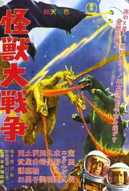 Постер фильма Годзилла против Монстра Зеро (1965)