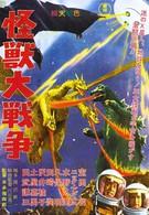 Годзилла против Монстра Зеро (1965)