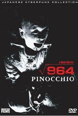 Постер фильма Пиноккио 964 (1991)
