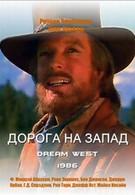 Дорога на запад (1986)