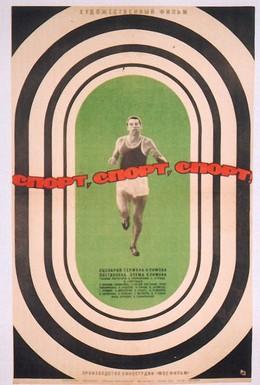 Постер фильма Спорт, спорт, спорт (1970)